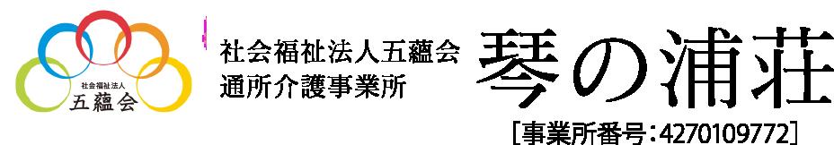 社会福祉法人 五蘊会 通所介護事業所 琴の浦荘