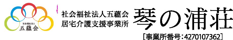 社会福祉法人 五蘊会 居宅支援事業所 琴の浦荘