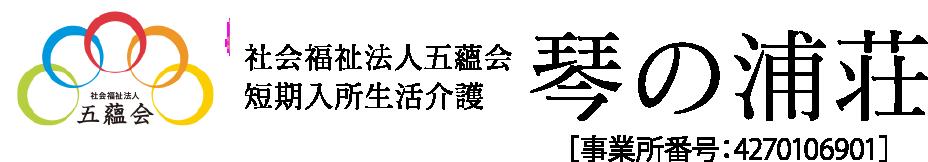 社会福祉法人 五蘊会 短期入所生活介護 琴の浦荘