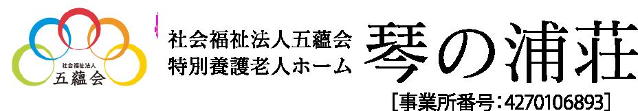 社会福祉法人 五蘊会 特別養護老人ホーム 琴の浦荘